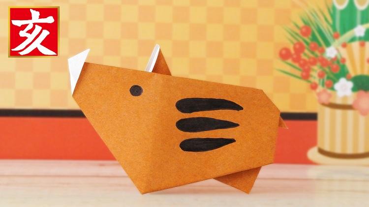 【折り紙】イノシシの作り方 [Origami]Boar instructions