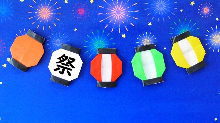 折り紙 提灯(ちょうちん)の作り方 Origami Paper lantern
