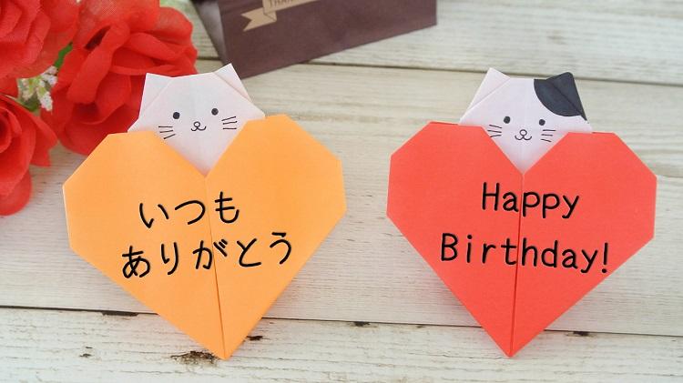 【折り紙】ハート猫のメッセージカード [Origami]Cat & Heart Message Card